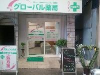 グローバル薬局 横浜橋通店 画像