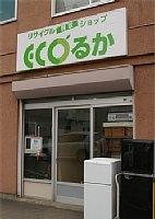 札幌のリサイクルショップecoるか PickUp画像