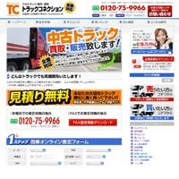 トラックコネクションのメイン画像