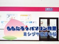 ももたろうパソコン教室ヨシヅヤ甚目寺校 PickUp画像
