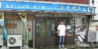 白倉鮮魚店 画像