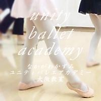 ユニティバレエアカデミー大阪教室 画像