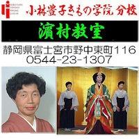 小林豊子きもの学院分校富士宮濱村教室のメイン画像