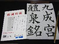 大雲書道会蘇我教室のメイン画像