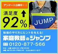 家庭教師のジャンプ静岡支部のメイン画像