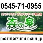 リンパ・アロマオイルマッサージ 森の泉のメイン画像