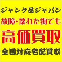 ジャンク品ジャパン 画像