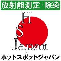 放射能測定、除染|ホットスポットジャパン 画像