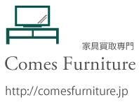 家具買取専門店 カムズファニチャーのメイン画像