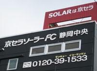 京セラソーラーFC静岡中央のメイン画像