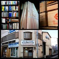 (有)山神材木店のメイン画像