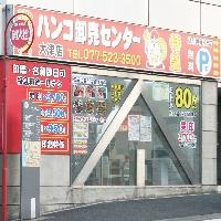 ハンコ卸売センター大津市 PickUp画像