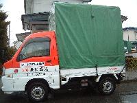 赤帽兼田運送(八戸引越) PickUp画像
