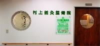 村上鍼灸整骨院のメイン画像