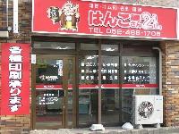 はんこ屋さん21 中村公園店 画像