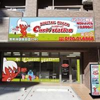 キュリオステーション金山店のメイン画像