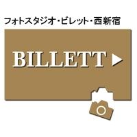 フォトスタジオ・ビレット・西新宿 PickUp画像