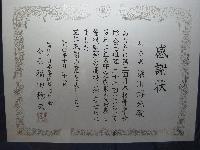 梁川整骨院のメイン画像