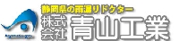 (株)青山工業 PickUp画像