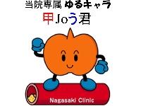 長崎甲状腺クリニック PickUp画像