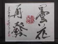 樋口書学院のメイン画像