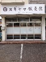 スギヤマ鍼灸院のメイン画像