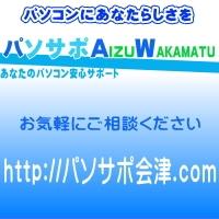 パソサポAIZUWAKAMATU PickUp画像