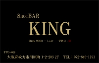 ShotBAR KINGのメイン画像