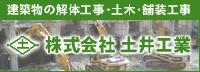 株式会社土井工業のメイン画像