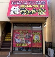 まねき堂北習志野店 PickUp画像