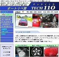 オートリペ屋 TECH110 PickUp画像