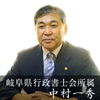 中村法務行政書士事務所のメイン画像