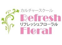 リフレッシュフローラルのメイン画像