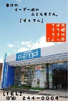 乙丸寝具(株) 画像
