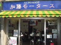加藤モータース 自転車販売修理 画像