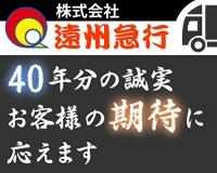 (株)遠州急行のメイン画像