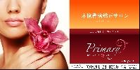 PRIMARY(プライマリー)のメイン画像