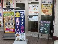 マリーゴールド市川店 PickUp画像