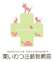 東いわつき動物病院のメイン画像