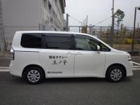 介護・福祉タクシー 土ノ子(つちのこ)のメイン画像