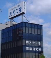 株式会社 オオトモ建築研究所 画像