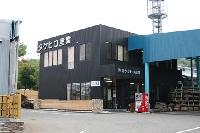 株式会社タケヒロ産業のメイン画像