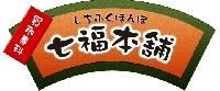 七福本舗 文京根津店のメイン画像