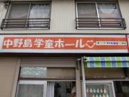 中野島学童ホール 画像