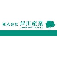株式会社 芦川産業のメイン画像