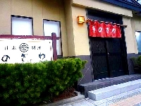 日本料理のざわのメイン画像