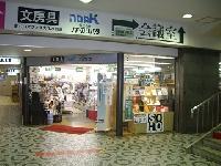 ノアカワバタ・サンプラザ店 PickUp画像