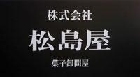 株式会社 松島屋のメイン画像