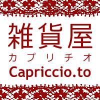 雑貨屋Capriccio.to PickUp画像