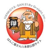 はんこ屋さん21上田店 画像